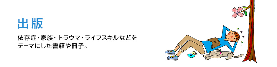 《回復のためのミニガイド》(03)「共依存」から抜け出すには?