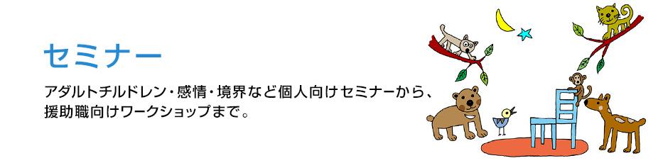 アサーティブ・トレーニング【応用講座】