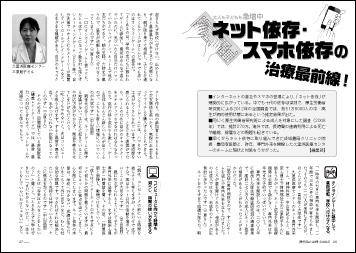 ネット依存・スマホ依存の治療最前線!