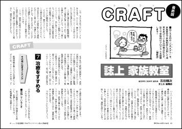 CRAFT 誌上家族教室