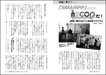 「SMARPP」の次は「SCO  P」だ!