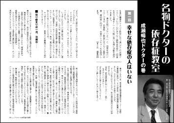 新連載 名物ドクターのアルコー  ル教室【成瀬暢也ドクターの巻】