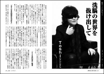 インタビュー Toshi(X Japan)
