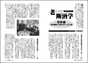連載エッセイ「老いの断酒学」特別編  『松村春繁』に書かなかったこと(1)【小林哲夫】