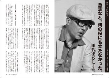 インタビュー 田代まさしさん