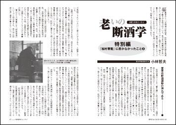 連載エッセイ「老いの断酒学」特別編