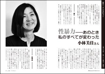 インタビュー 小林美佳さん
