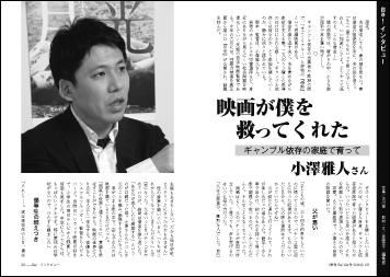 インタビュー 小澤雅人さん
