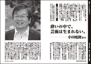 インタビュー 小田嶋隆さん