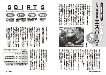 アルコール専門医が驚くSBIRTSの威力