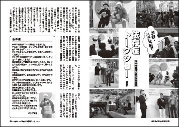 渋谷・ハチ公前で依存症トークショー