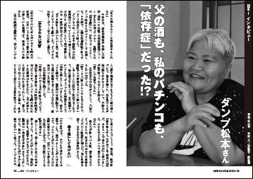 インタビュー ダンプ松本さん