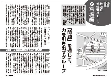 発掘! 依存症地域連携モデル2 宮城編 「問題」を通じて、力を引き出すグループ 鈴木俊博・三浦敦子