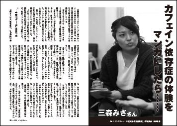 インタビュー 三森みさ さん(イラストレーター・デザイナー) カフェイン依存症の体験をマンガにしたら…