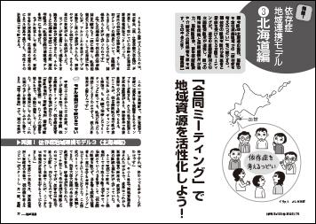 発掘! 依存症地域連携モデル3 北海道編 「合同ミーティング」で地域資源を活性化しよう!