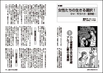 新連載 女性たちの生きる選択 DV・モラハラ・依存症 東玲子
