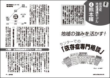 依存症地域連携モデル4 熊本編 地域の強みを活かすセンターでの依存症専門相談 渡邉知子