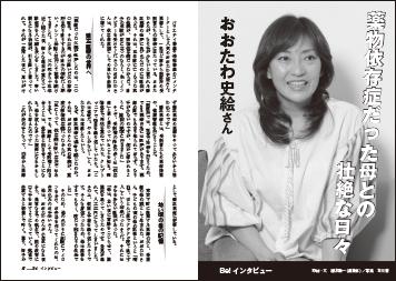 インタビュー おおたわ史絵さん 薬物依存症だった母との壮絶な日々
