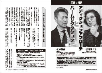 深掘り対談 アディクションアプローチとハームリダクション 信田さよ子 松本 俊彦