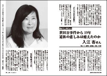 インタビュー 入江杏さん 世田谷事件から19年 遺族の悲しみは癒えたのか