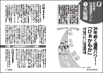 発掘! 依存症地域連携モデル5 大阪編 34年続く連携パワー! ひぁかもか