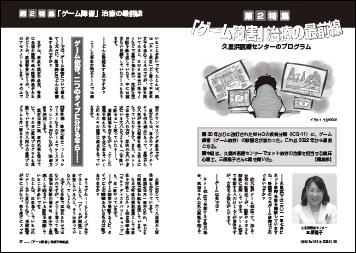 「ゲーム障害」治療の最前線――久里浜医療センターのプログラム