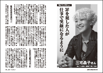 インタビュー 三宅晶子さん 罪を犯した人が仕事で笑顔になるように