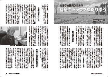 東日本大震災から9年 福島でトラウマに寄り添う