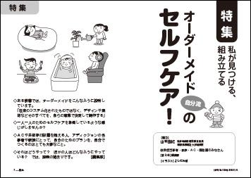 特集 オーダーメイド(自分流)のセルフケア!