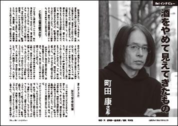 インタビュー 町田 康さん 罪を犯した人が仕事で笑顔になるように