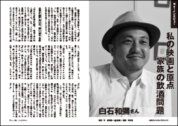 インタビュー 白石 和彌さん 私の映画と原点 家族の  飲酒問題