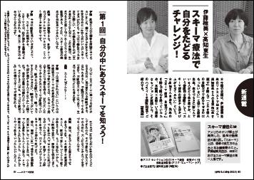 新連載 伊藤絵美 高知東生 スキーマ療法で自分をたどるチャレンジ! 第1回 自分の中にあるスキーマを知ろう!