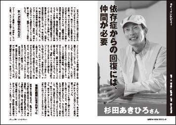 インタビュー 杉田 あきひろさん 依存症からの回復には、仲間が必要