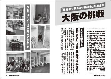 「誰も取り残さない断酒会」をめざす 大阪の挑戦
