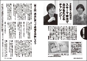 新連載 伊藤絵美 高知東生 スキーマ療法で自分をたどるチャレンジ! 第2回 子ども時代に戻って感情を体験しよう