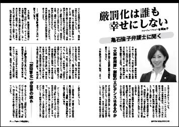 厳罰化は誰も幸せにしない 亀石倫子弁護士に聞く
