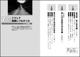 季刊Be!増刊  号23 第1章