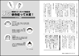 季刊Be!増刊  号23 第4章