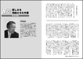 季刊Be!増刊  号23 第8章