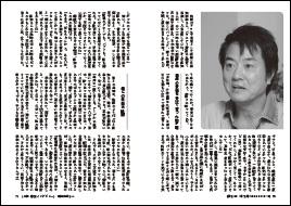 高知東生さんインタビュー