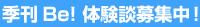 季刊ビィ&増刊号、体験談募集中!