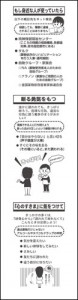 yakubutsu_paper1