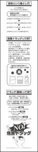 yakubutsu_paper2