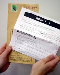 tsuusemi_tensaku