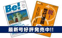 季刊『Be!』最新号好評発売中!