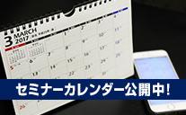 セミナーカレンダー更新