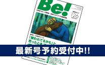 季刊『Be!』最新号予約受付開始!