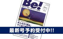 季刊『Be!』最新号発売中