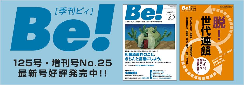 季刊Be最新号