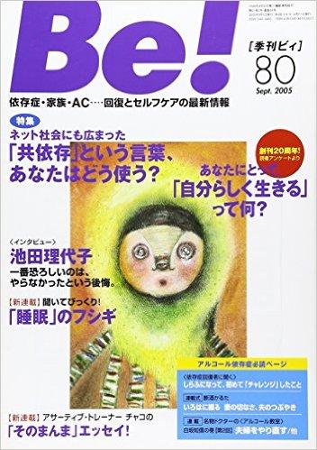 Be![季刊ビィ] 80号 依存症・家族・AC…回復とセルフケアの最新情報 特集:「共依存」という言葉、あなたはどう使う?
